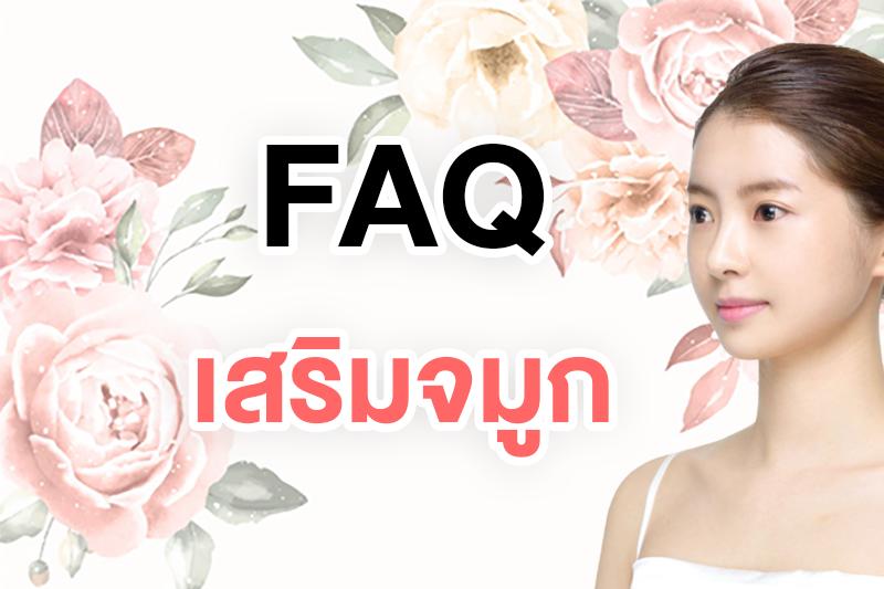 FAQเสริมจมูก ตอบปัญหาหลายคนสงสัยเกี่ยวกับเสริมจมูก