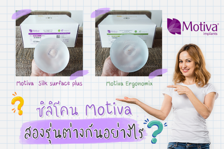 ซิลิโคน Motiva  Silk surface plus VS  Motiva Ergonomix